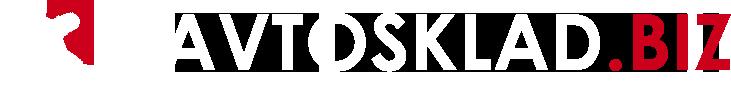 Автосклад - интернет-магазин автозапчастей